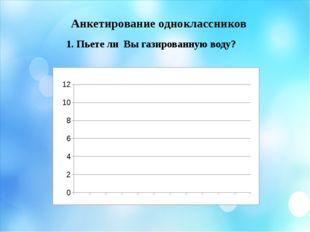 Анкетирование одноклассников 1. Пьете ли Вы газированную воду? Был проеден со