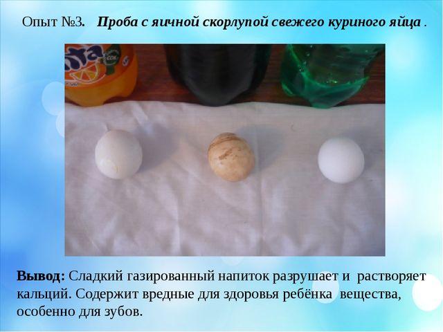 Опыт №3. Проба с яичной скорлупой свежего куриного яйца . Вывод: Сладкий гази...
