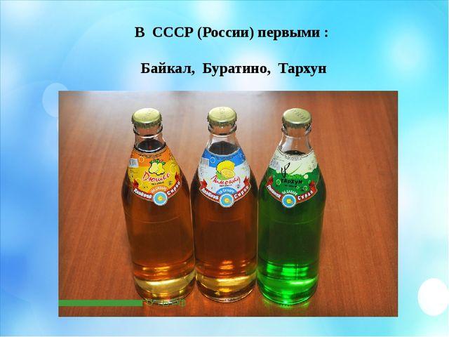 В СССР (России) первыми : Байкал, Буратино, Тархун В СССР (России) первыми м...