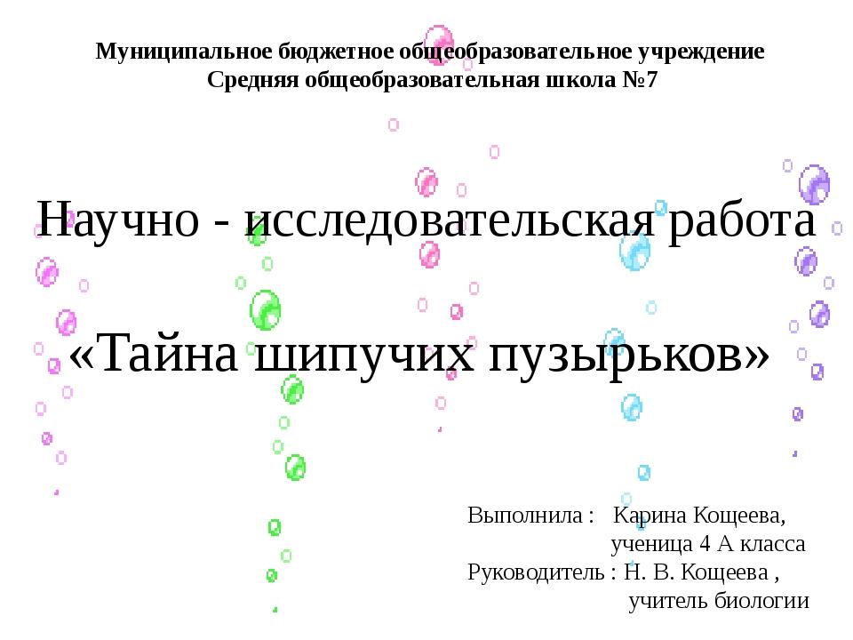 Научно - исследовательская работа «Тайна шипучих пузырьков» Выполнила : Кари...