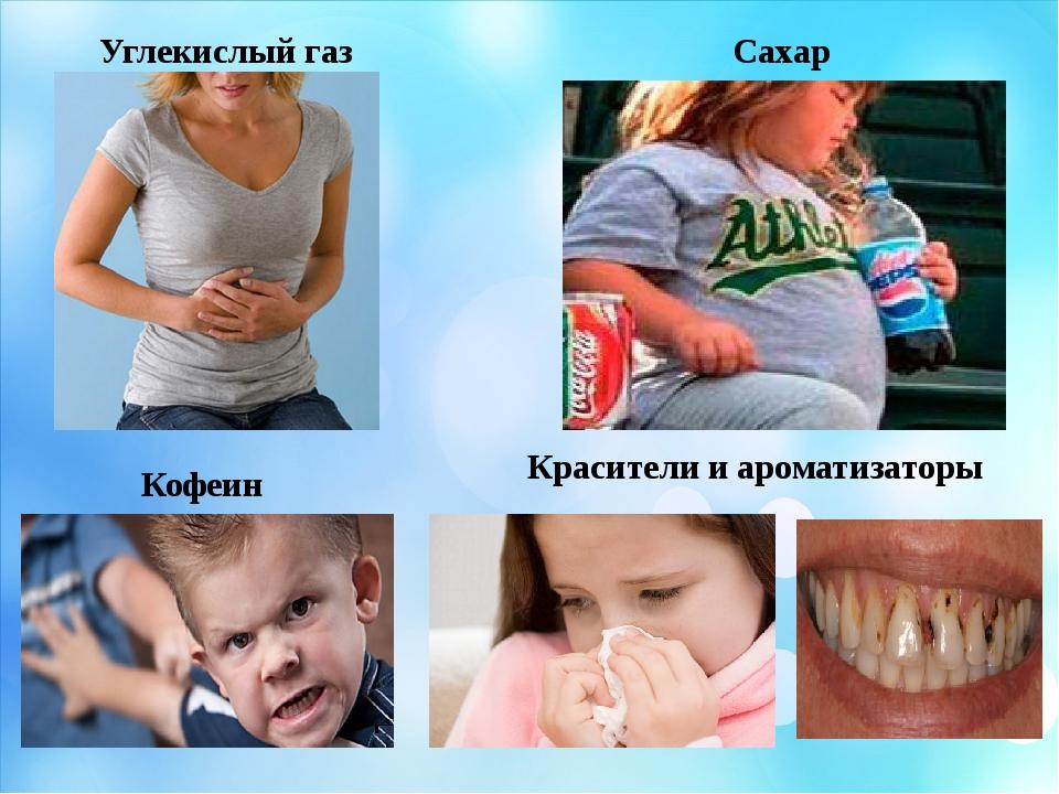 Углекислый газ Сахар Красители и ароматизаторы Кофеин Углекислый газ сам по с...