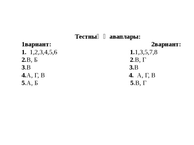 Тестның җаваплары: 1вариант: 2вариант: 1. 1,2,3,4,5,6 1.1,3,5,7,8 2.В, Б 2.В...