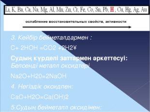 3. Кейбір бейметалдармен : C+ 2НОН =CO2 +2H2↑ Судың күрделі заттармен әркетте