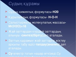 Судың құрамы Судың химиялық формуласы-H20 Құрылымдық формуласы- H-O-H Салысты