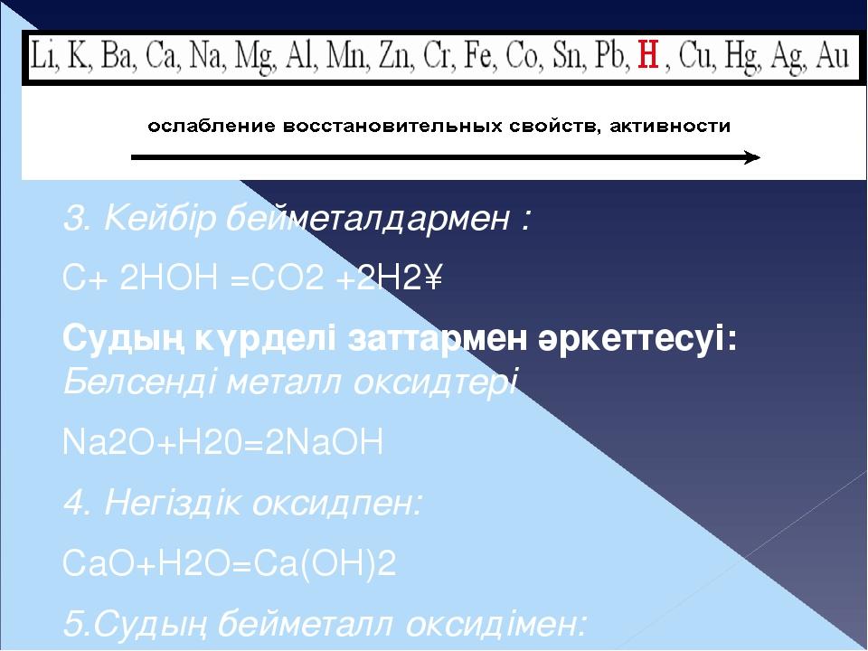 3. Кейбір бейметалдармен : C+ 2НОН =CO2 +2H2↑ Судың күрделі заттармен әркетте...