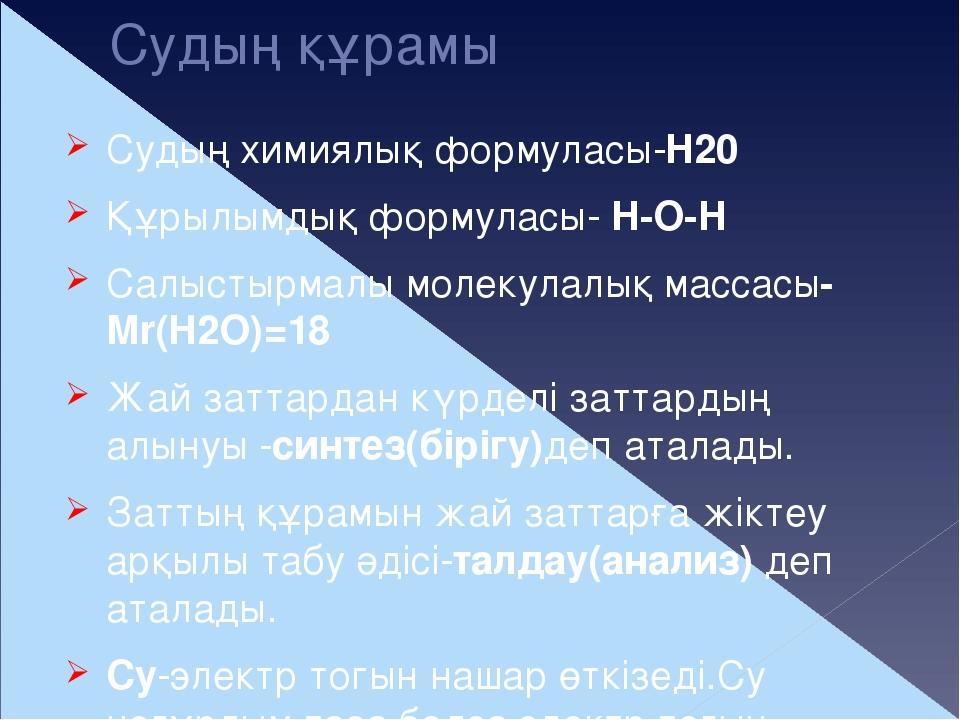 Судың құрамы Судың химиялық формуласы-H20 Құрылымдық формуласы- H-O-H Салысты...