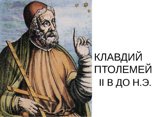 КЛАВДИЙ ПТОЛЕМЕЙ II В ДО Н.Э.