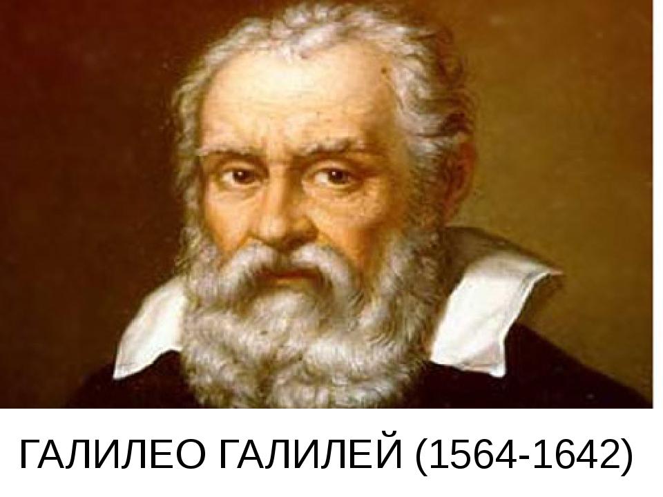 ГАЛИЛЕО ГАЛИЛЕЙ (1564-1642)