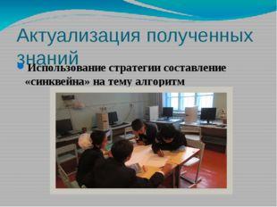 Актуализация полученных знаний Использование стратегии составление «синквейна