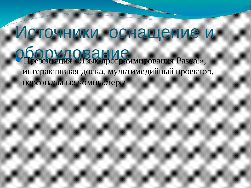 Источники, оснащение и оборудование Презентация «Язык программирования Pascal...