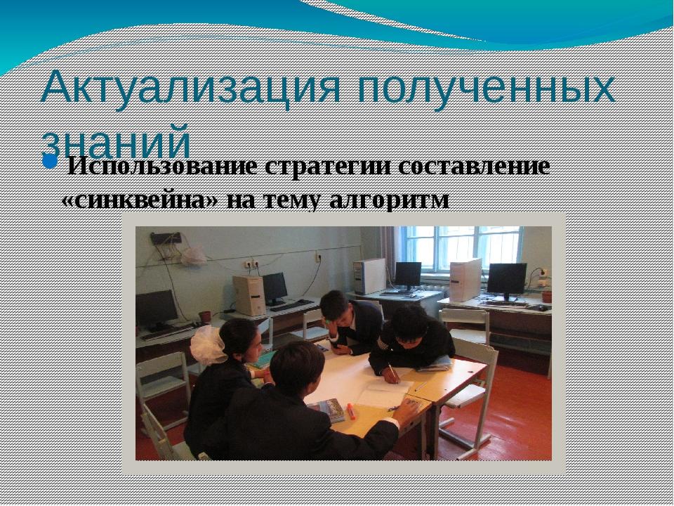Актуализация полученных знаний Использование стратегии составление «синквейна...