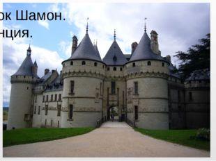 Замок Шамон. Франция.