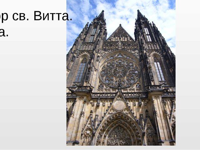 Собор св. Витта. Прага.