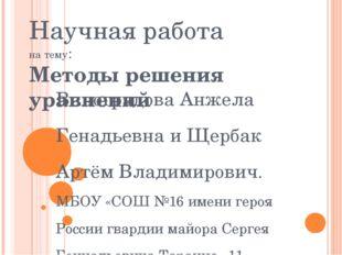 Научная работа на тему: Методы решения уравнений Виноградова Анжела Генадьевн