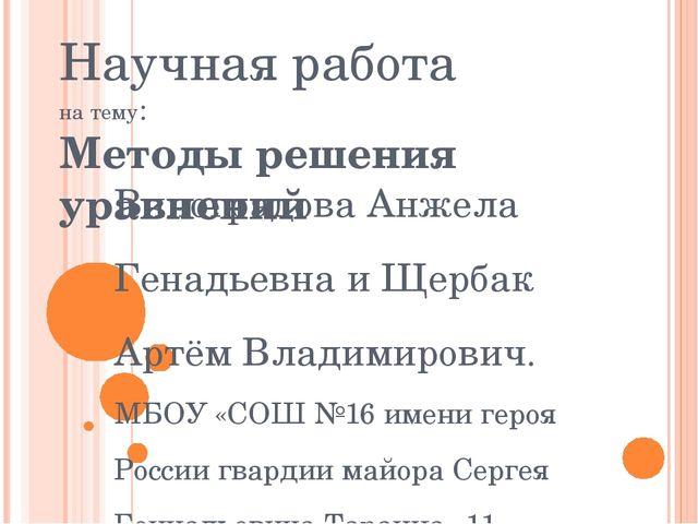 Научная работа на тему: Методы решения уравнений Виноградова Анжела Генадьевн...