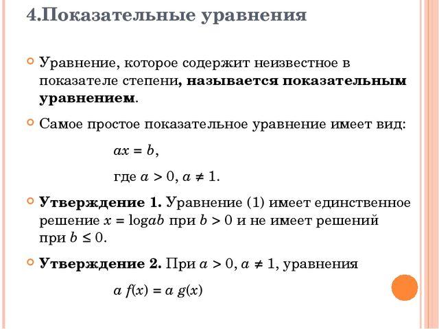 4.Показательные уравнения Уравнение, которое содержит неизвестное в показател...