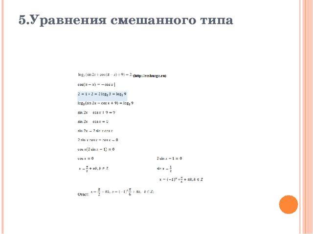 5.Уравнения смешанного типа