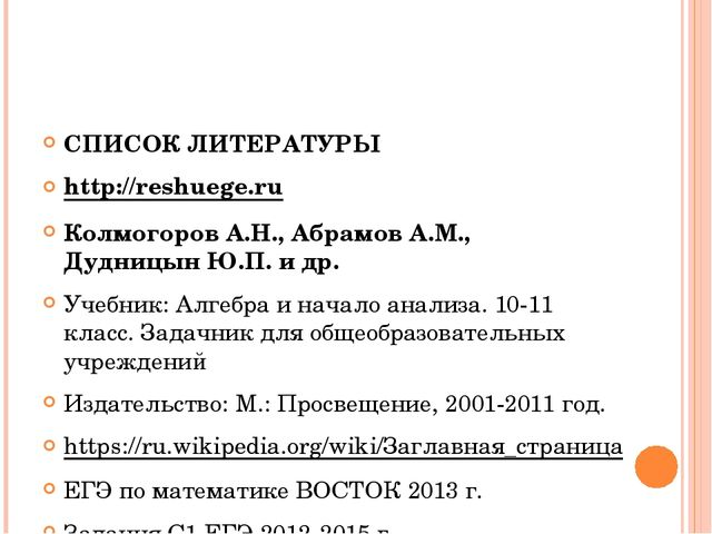 СПИСОК ЛИТЕРАТУРЫ http://reshuege.ru Колмогоров А.Н., Абрамов А.М., Дудницын...