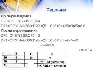 До перемещения D70=СЧЕТ(В69:С70)=4 D71=СРЗНАЧ(В69:D70)=(5+10+6+9+4)/5=34/5=6,