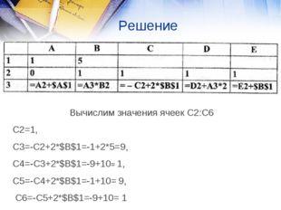 Решение Вычислим значения ячеек С2:С6 С2=1, С3=-С2+2*$B$1=-1+2*5=9, С4=-С3+2*