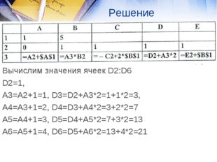 Решение Вычислим значения ячеек D2:D6 D2=1, A3=A2+1=1, D3=D2+A3*2=1+1*2=3, A4