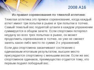 2008 А16 Из правил соревнования по тяжелой атлетике: Тяжелая атлетика это