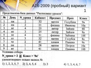 А16-2009 (пробный) вариант 1