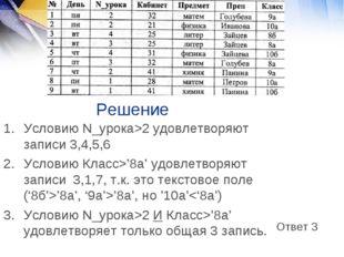 Решение Условию N_урока>2 удовлетворяют записи 3,4,5,6 Условию Класс>'8a' удо