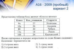 А16 - 2009 (пробный) вариант 2