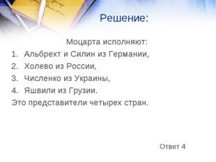 Решение: Моцарта исполняют: Альбрехт и Силин из Германии, Холево из России, Ч