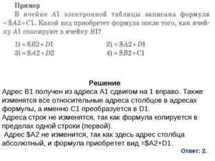 Решение Адрес В1 получен из адреса А1 сдвигом на 1 вправо. Также изменятся вс