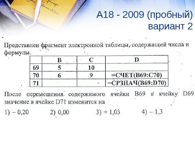 А18 - 2009 (пробный) вариант 2