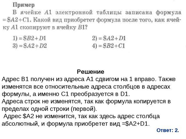 Решение Адрес В1 получен из адреса А1 сдвигом на 1 вправо. Также изменятся вс...
