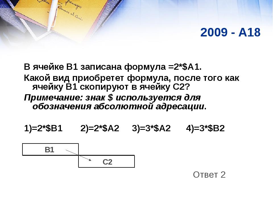 2009 - A18 В ячейке B1 записана формула =2*$A1. Какой вид приобретет формула,...