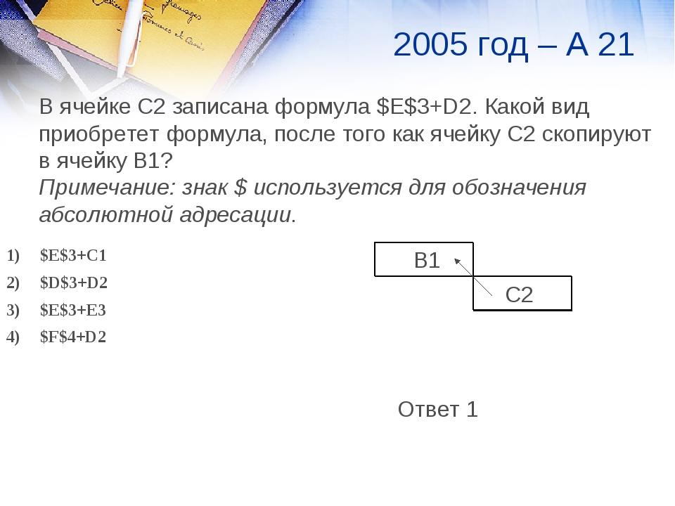В ячейке C2 записана формула $E$3+D2. Какой вид приобретет формула, после тог...