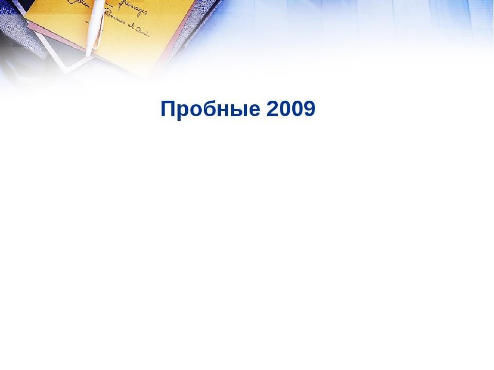Пробные 2009