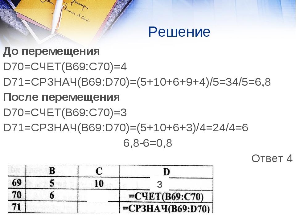 До перемещения D70=СЧЕТ(В69:С70)=4 D71=СРЗНАЧ(В69:D70)=(5+10+6+9+4)/5=34/5=6,...