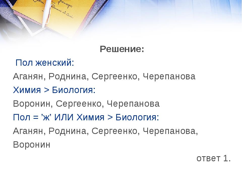 Решение: Пол женский: Аганян, Роднина, Сергеенко, Черепанова Химия > Биология...