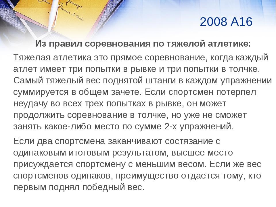 2008 А16 Из правил соревнования по тяжелой атлетике: Тяжелая атлетика это...