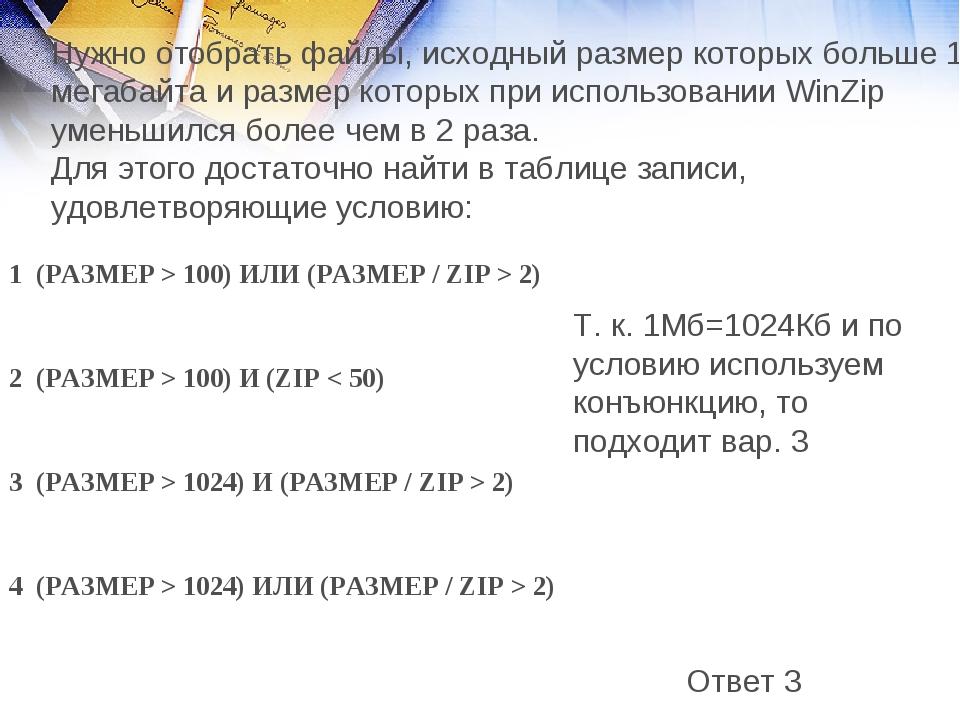 Нужно отобрать файлы, исходный размер которых больше 1 мегабайта и размер кот...