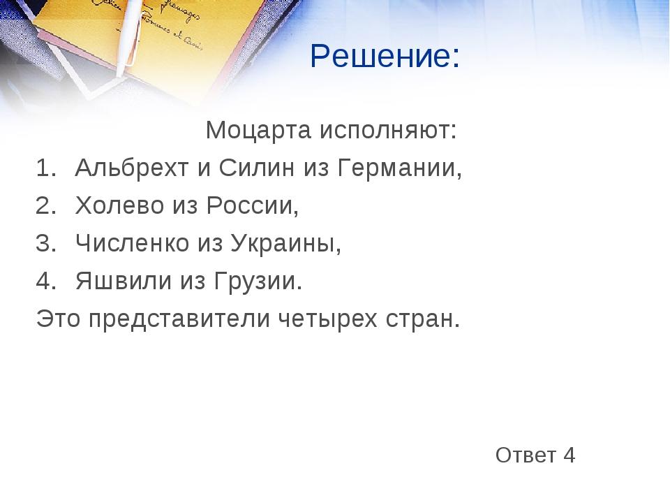Решение: Моцарта исполняют: Альбрехт и Силин из Германии, Холево из России, Ч...