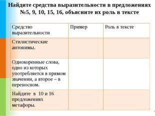 Найдите средства выразительности в предложениях №5, 9, 10, 15, 16, объясните