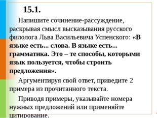 15.1. Напишите сочинение-рассуждение, раскрывая смысл высказывания русского