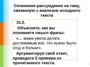 Сочинение-рассуждение на тему, связанную с анализом исходного текста 15.2. Об