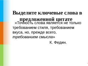 Выделите ключевые слова в предложенной цитате «Точность слова является не то