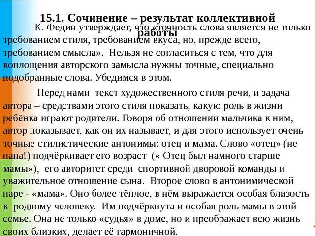 15.1. Сочинение – результат коллективной работы К. Федин утверждает, что «точ...