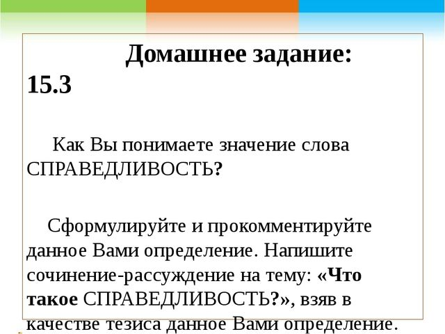 Домашнее задание: 15.3 Как Вы понимаете значение слова СПРАВЕДЛИВОСТЬ? Сформ...