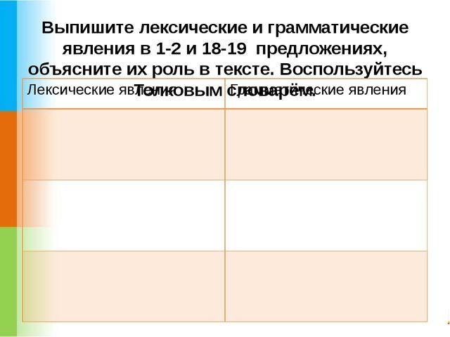 Выпишите лексические и грамматические явления в 1-2 и 18-19 предложениях, объ...