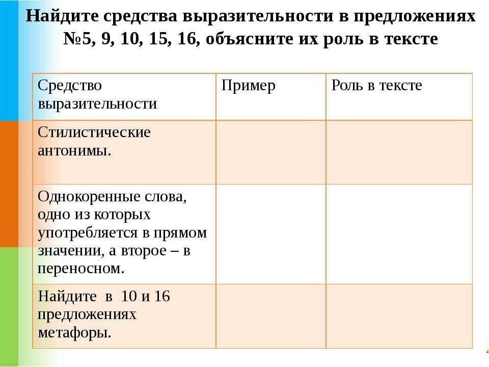 Найдите средства выразительности в предложениях №5, 9, 10, 15, 16, объясните...