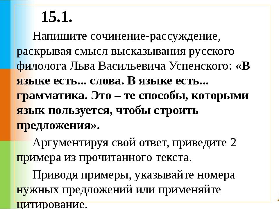 15.1. Напишите сочинение-рассуждение, раскрывая смысл высказывания русского...